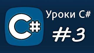 Уроки C# – Типы данных, Переменные, Как пользоваться – Урок 3