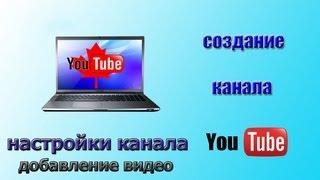 Канал на YouTube. Как добавить видео на канал YouTube(Если Вы хотите узнать как можно зарабатывать на YouTube, то вступайте в группу http://vk.com/youtubetrafic В этом уроке вы..., 2012-12-02T23:29:08.000Z)