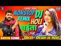 Nonstop Khesari Lal Yadav DJ Remix Holi Chaita Song 2020 - New DJ Remix Holi Chaita Song 2020 Mix Hindiaz Download