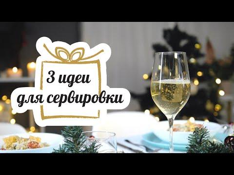 Видео: КРАСИВАЯ ЕДА ДЛЯ КРАСИВЫХ ПОВОДОВ: 3 вкусные идеи [Рецепты Bon Appetit]