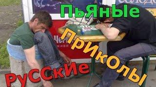 Приколы русские пьяные. СаМыЕ РЖАЧНЫЕ Приколы Русские Пьяные