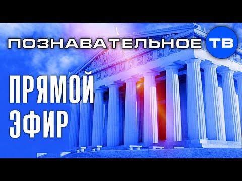 Прямой эфир 13 мая 2020 (Познавательное ТВ, Артём Войтенков)