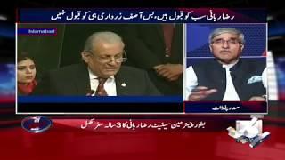 Batour E Chairman Senate Raza Rabbani Ka 3sala Safar Mukammal.Aaj Shahzaib Khanzada Kay Sath thumbnail