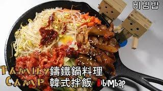 ????鑄鐵鍋料理-韓式拌飯(偽.石鍋拌飯)-好上手的居家清冰箱美味