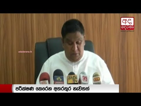 Uva Education Ministry back under the Chief Minister?