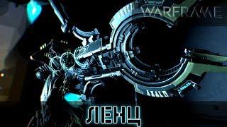 Warframe: Ленц - Бомбящий Лук