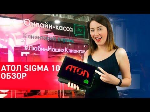 Атол Sigma 10: обзор + РОЗЫГРЫШ смарт-терминала! Лучшая онлайн-касса для кафе и ресторанов.