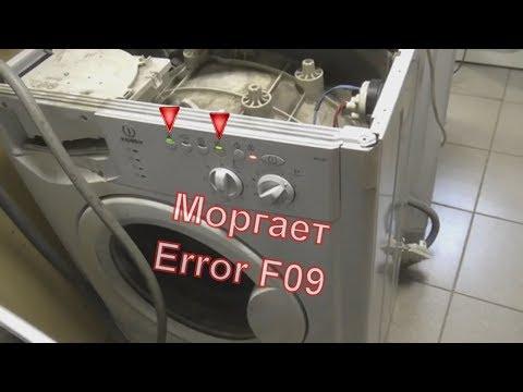Стиральная машина Indesit Wisl 82 ошибка F09