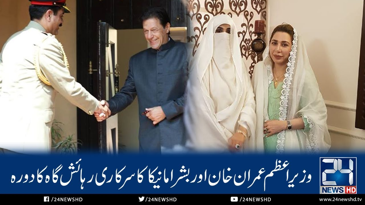 PM Imran Khan With Wife Bushra Maneka Visits Prime Minister House | 24 News HD