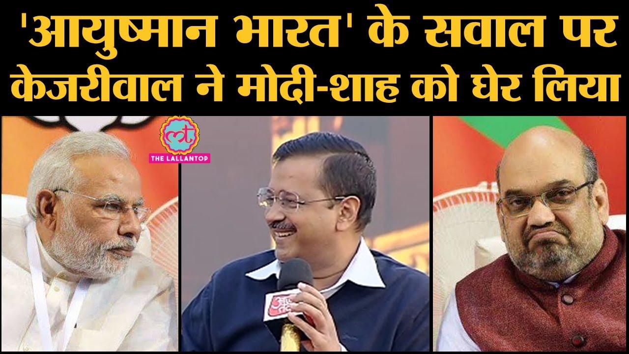 CM Arvind kejriwal ने Delhi में Ayushman Bharat लागू नहीं करने की वजहें गिनाई, लोग ताली पीटने लगे