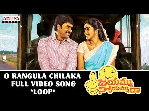 O Rangula Chilaka Full VideoSong*Loop* | Jayammu Nischayammu Raa Songs | Srinivas Reddy, Poorna