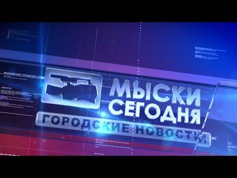 Мыски СЕГОДНЯ выпуск от 08 08 2018