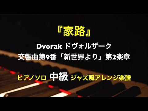 家路 交響曲第9番「新世界より」第2楽章(ジャズ風アレンジ) 内田 ゆう子