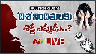 Disha Case LIVE || దిశ కేసులో వెలుగులోకి విస్తుపోయే అంశాలు || SIT Interrogation Updates  LIVE