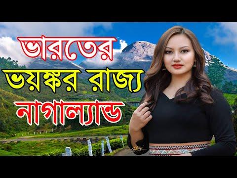 নাগাল্যান্ড । ভারতের অদ্ভুত এক রাজ্য । Amazing Facts About Nagaland in Bangla