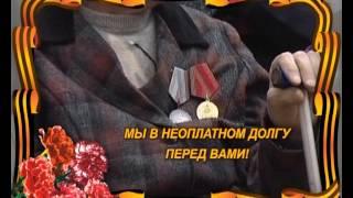 Герои среди нас - 2. Поздравление Льва Кузнецова