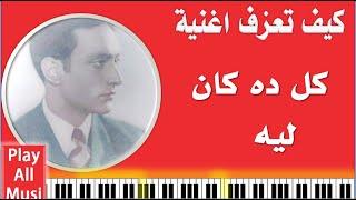 68- تعليم عزف اغنية  كل ده كان ليه - محمد عبد الوهاب