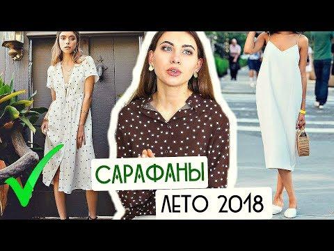 МОДНЫЕ ПЛАТЬЯ - САРАФАНЫ на ЛЕТО 2018   НА ЧТО ОБРАЩАТЬ ВНИМАНИЕ!