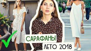 МОДНЫЕ ПЛАТЬЯ - САРАФАНЫ на ЛЕТО 2018 | НА ЧТО ОБРАЩАТЬ ВНИМАНИЕ!