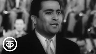 """Рашид Бейбутов """"Я встретил девушку"""" (1958)"""