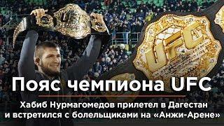 Нурмагомедов привез в Махачкалу пояс чемпиона