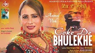 Coke De Bhulekhe (Official Video) || Anmol Virk || Akash Records || Latest New Songs 2020