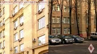 Смотреть видео WIKIMETRIA| Бизнес-центр: Москва Сокол | АРЕНДА ОФИСА В МОСКВЕ онлайн