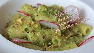 Душевная кухня. Ригатони с кремом цукини и фисташками (Rigatoni with zucchini cream and pistachios)