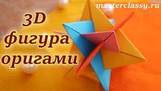 3D origami tutorial. 3D фигура - оригами. Поделки из бумаги. Как сделать объемную фигуру? Видео урок