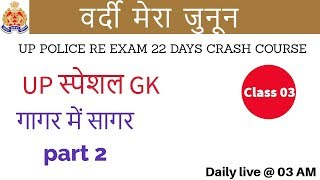 Class 03| # UP Police Re-exam | Marathon Class | GK | by Vivek Sir
