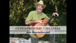 Дан Мирошенский - Серебрянные свадьбы