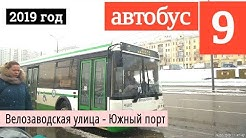Автобус 9 метро Кожуховская - улица Серпуховский Вал //24 февраля 2019