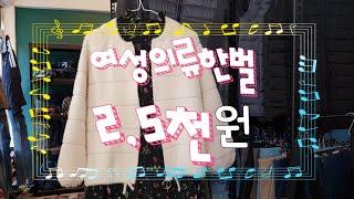 유튜브하는 50대 구제 아줌마 20.09.20오늘의신상…