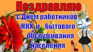 Поздравляю с праздником работников бытового обслуживания населения и ЖКХ в России