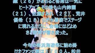 水着姿を披露!!!SKE48の二村春香新曲「金の愛、銀の愛」など30曲を披露 SKE48が23日、愛知県知多郡で「美浜海遊祭2016...