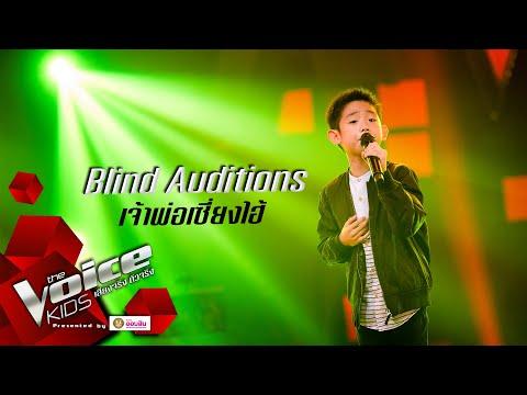 ไข่ตุ๋น - เจ้าพ่อเซี่ยงไฮ้ - Blind Auditions - The Voice Kids Thailand - 13 July 2020