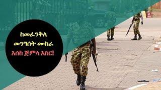 Ethiopia: ከመፈንቅለ መንግስት ሙከራ እሰከ ጅምላ እስር! - ሬሞንድ ኃይሉ