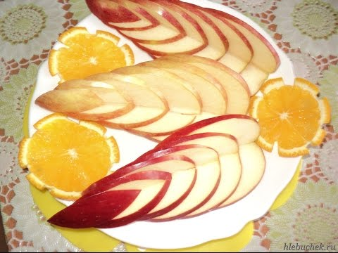 Как красиво нарезать яблоки видео