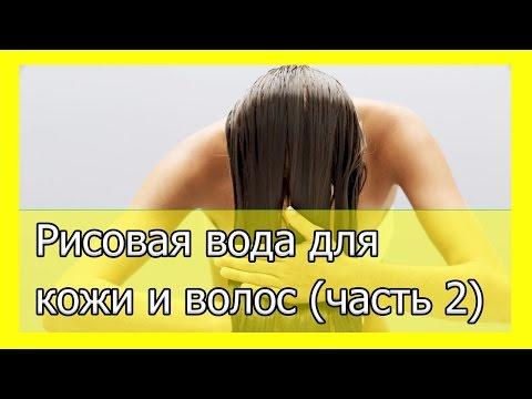 Рисовая вода для восстановления кожи и укрепления волос часть 2из YouTube · С высокой четкостью · Длительность: 4 мин17 с  · Просмотры: более 25000 · отправлено: 19.02.2016 · кем отправлено: По секрету всему свету