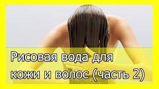 Рисовая вода для восстановления кожи и укрепления волос часть 2