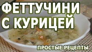 Рецепты блюд. Феттучини с курицей простой рецепт