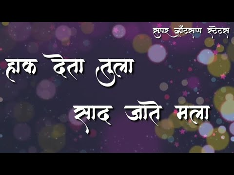 Tula Pahate Re Title Song Whatsapp Status Video