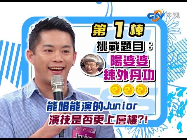 【你猜你猜你猜猜猜】E級棒美女大變身!(BY2、Junior、沈玉琳、白白、火星熊)第73集-END_2011年