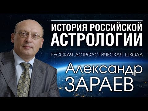 История РОССИЙСКОЙ АСТРОЛОГИИ - Александр ЗАРАЕВ
