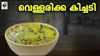 വെള്ളരിക്ക പച്ചടി - Vellarikka Pachadi | How to cook