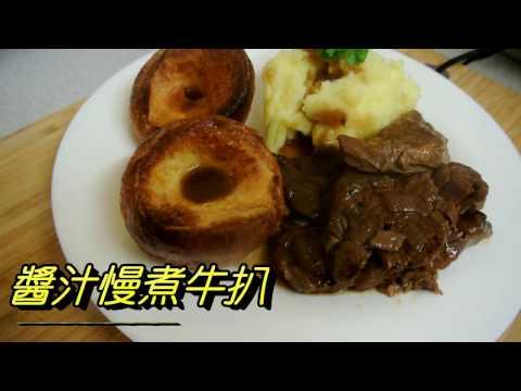 醬汁慢煮牛扒食譜 Braised Steak with Gravy Recipe