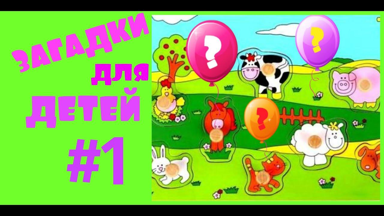 Загадки для детей с ответами