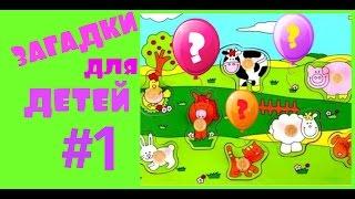 #Мультики - загадки для детей про животных с ответами. Собираем пазл. Стихи для малышей. мультики