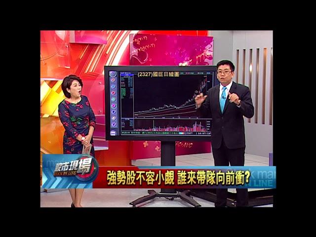 股市現場*鄭明娟【強勢股誰帶隊?】20180529-3(蔡明翰  )