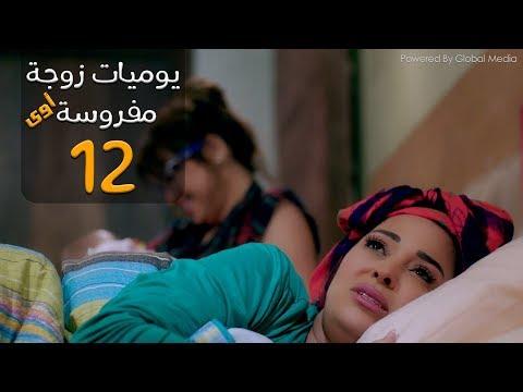مسلسل يوميات زوجة مفروسة أوي الحلقة |12| Yawmeyat Zawga Mafrosa Episode